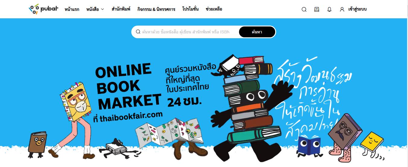 Hội thảo trực tuyến Hội sách online Thái Lan: Từ khái niệm đến vận hành – Cái nhìn mới cho ngành xuất bản thế giới